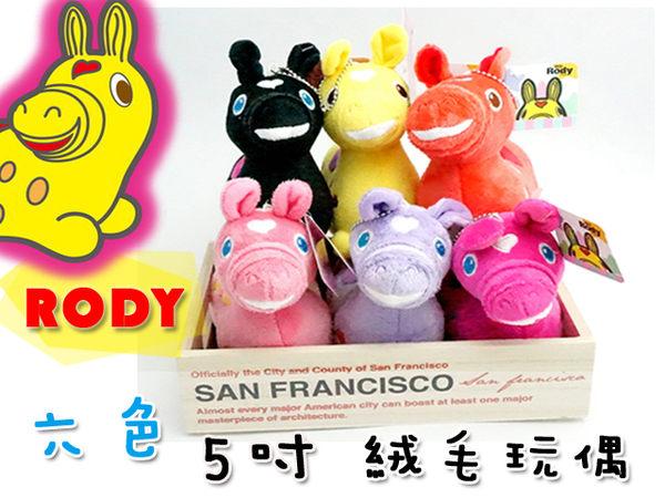 【UNIPRO】 Rody 正版授權 羅帝 跳跳馬 5吋 絨毛 玩偶 娃娃