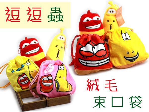 UNIPRO 逗逗蟲 韓國正版授權 Lavar 絨毛束口袋 收納袋 隨身袋 拍立得相機帶 化妝包