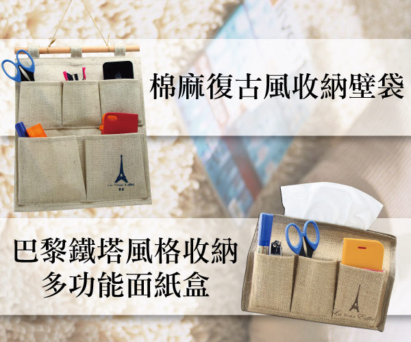 UNIPRO【L027】棉麻 復古 巴黎鐵塔 壁袋 掛袋 多功能收納 面紙盒 套 小物 文具 收納