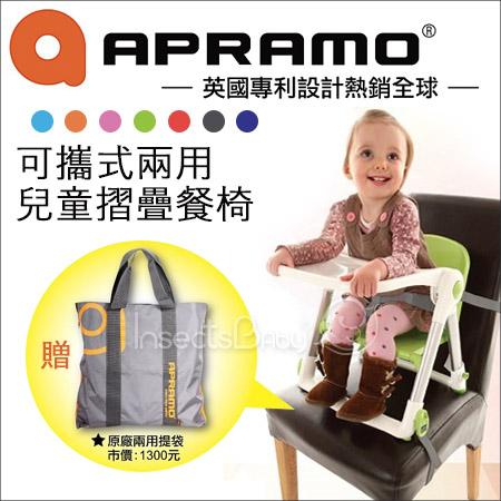 ?蟲寶寶?【英國APRAMO】可攜式兒童折疊餐椅 Flippa QTI /代理商公司貨 7色可選 贈專用收納袋
