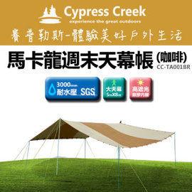 賽普勒斯Cypress Creek 馬卡龍天幕帳