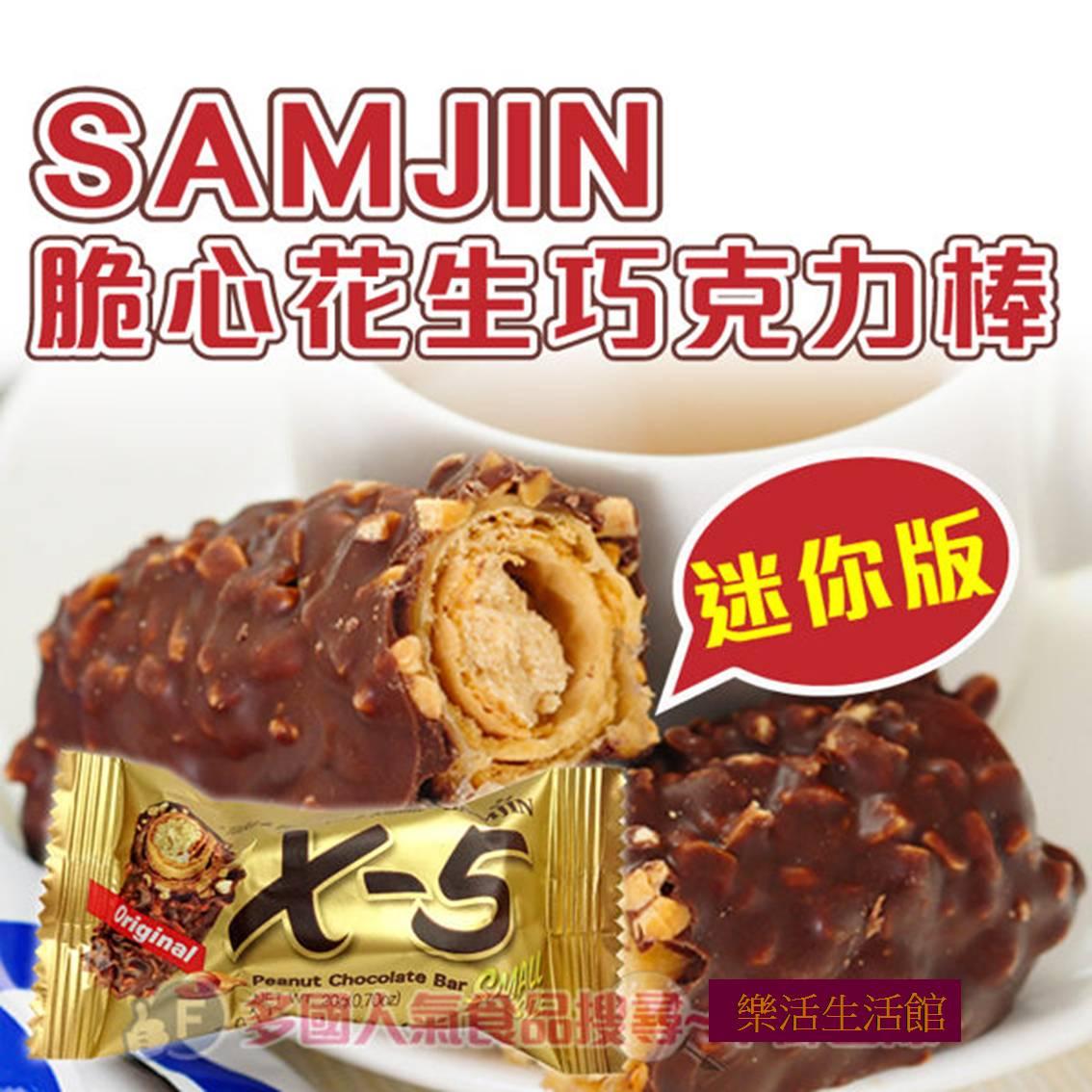 韓國 Samjin X-5迷你版脆心花生巧克力棒 樂活生活館