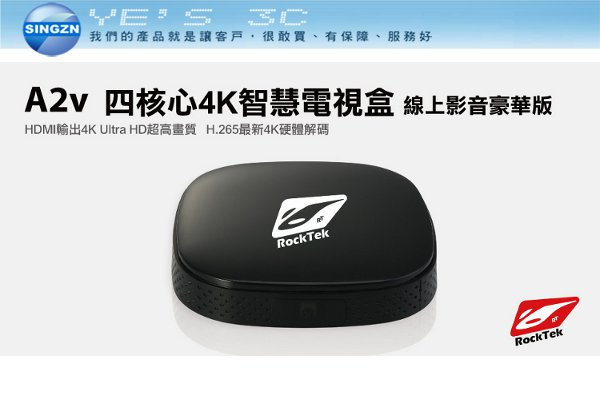 「YEs 3C」RockTek A2v 四核心4K智慧電視盒 線上影音豪華版 支援手機/平板/PC