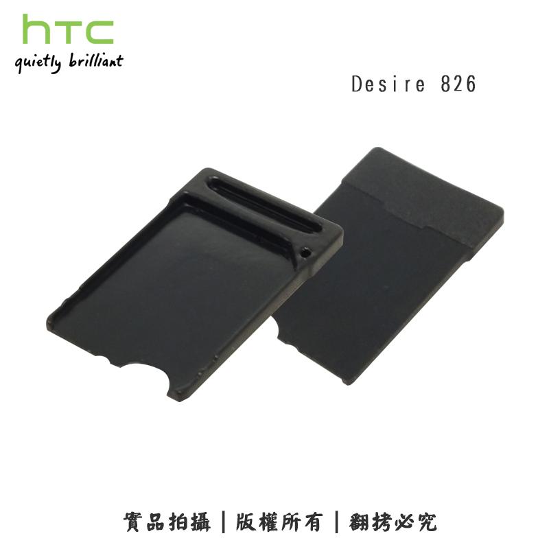 HTC Desire 826 專用 原廠 SIM 卡托/卡座/卡槽/SIM卡抽取座