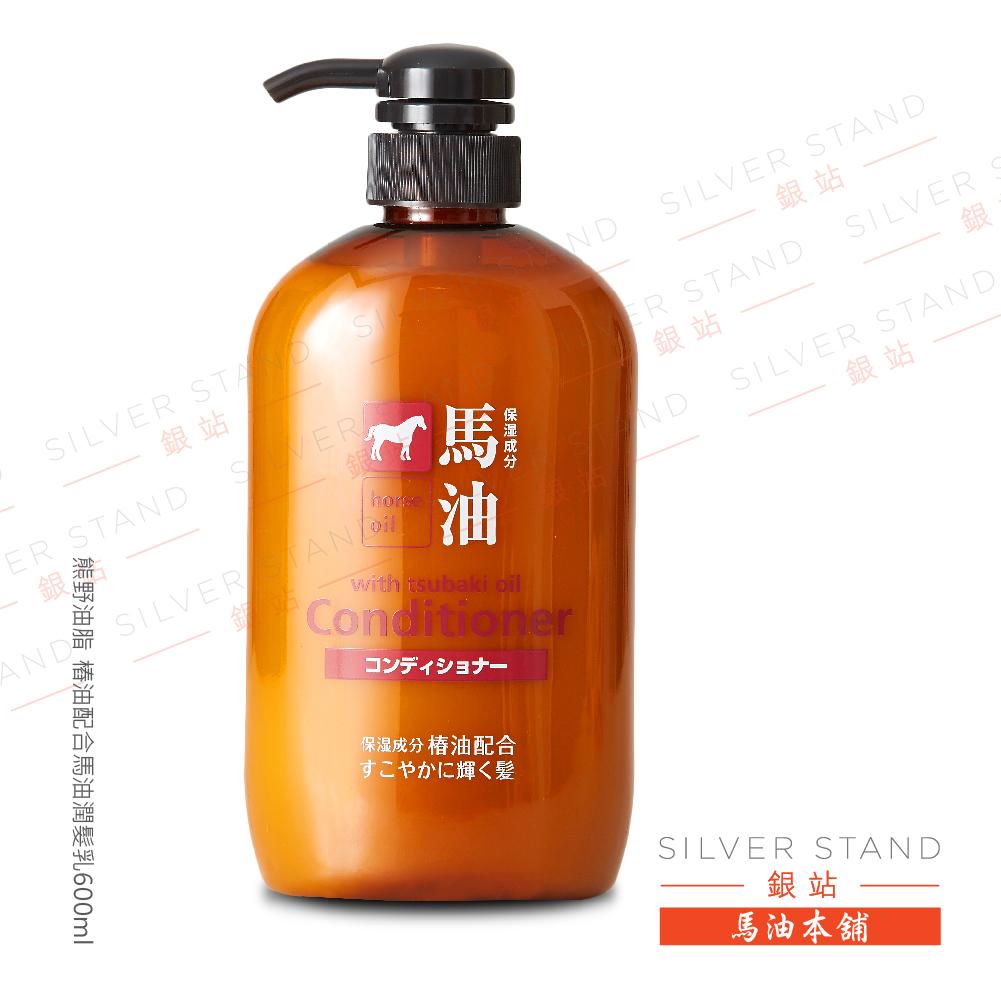 【銀站馬油本鋪】日本 雄野TK????????樁油配合馬油潤髮乳600ml