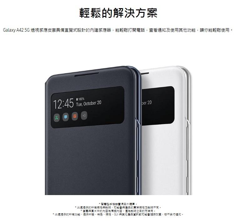 Galaxy A42 5G 透視感應皮套具備直覺式設計的內建感應器,能輕鬆打開電話,查看通知及使用其他功能,讓你能輕鬆使用。