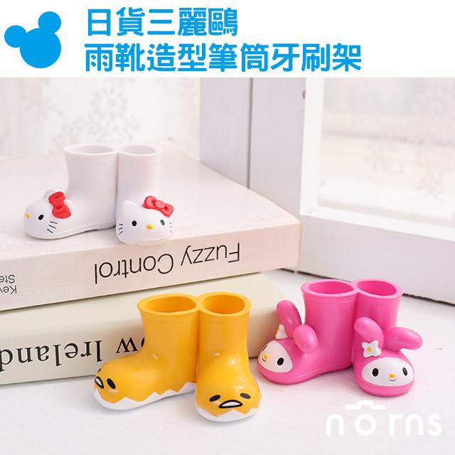NORNS【日貨三麗鷗雨靴造型筆筒牙刷架】正版 蛋黃哥 Hello Kitty melody 居家 收納 可愛 鞋子 禮物