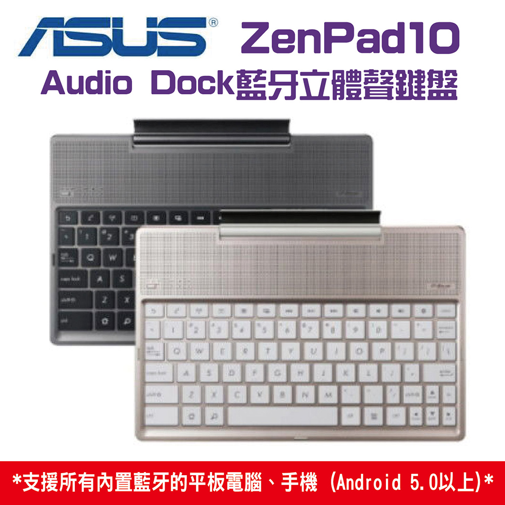 【騰宇 TENG YU】ASUS ZenPad 10 Audio Dock 藍牙立體聲鍵盤Z300C/Z300CG/Z300CL