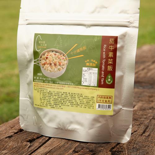 乾燥飯/登山糧食/沖泡飯/乾燥袋飯/輕量化/防災備糧 輕快風背包客廚房 茄牛素菜飯 (新上市素食可食)