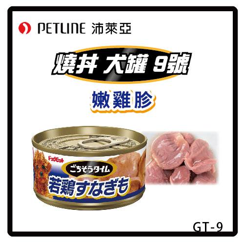 【力奇】沛萊亞燒丼 犬罐9號-嫩雞胗(GT-9) 80g-36元>可超取(C881A09)