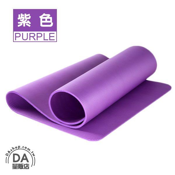 《DA量販店》10mm NBR 瑜珈墊 長183CM 防滑 睡墊 遊戲墊 地墊 軟墊 運動墊 紫(V50-1529)