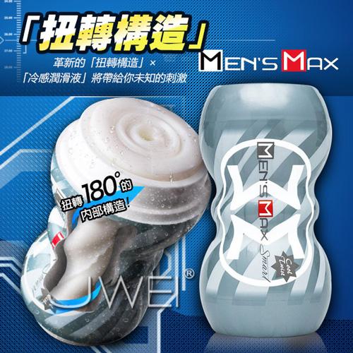 【伊莉婷】日本 MENS MAX Smart Cool Twist 扭轉構造冰涼快感自慰杯 MM-04151035