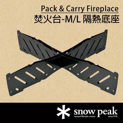 【鄉野情戶外用品店】 Snow Peak  日本  焚火台-M/L 隔熱底座/ST-032BS 【M/L號】