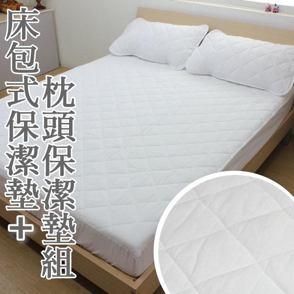 【5尺雙人鋪棉床包保潔墊三件組】內含枕頭保潔墊 防汙.防塵.隔絕髒汙.保護床墊 可水洗 台灣製造~華隆寢飾