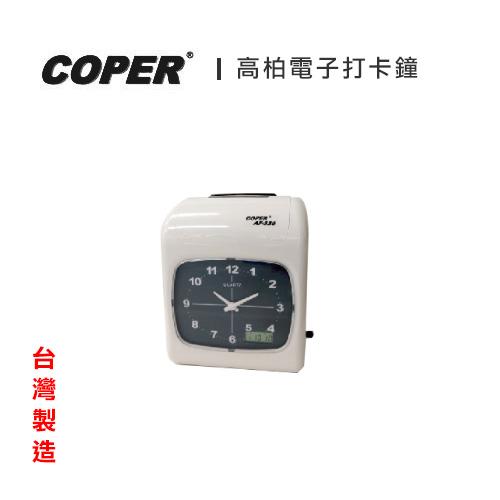 COPER 高柏 傳統指針&小型液晶顯示電子打卡鐘 AF-336 / 台