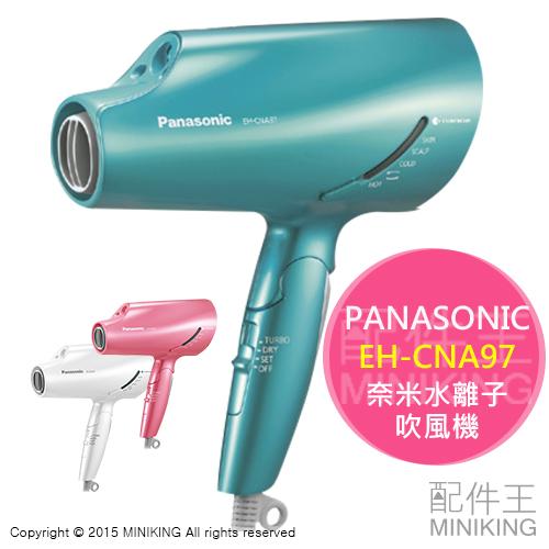 【配件王】店頭限定版 現貨 Panasonic 國際牌 EH-CNA97 負離子吹風機 奈米水離子 另 NA97 勝NA96