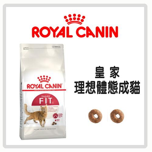 【年前GO購】Royal Canin 法國皇家 理想體態成貓 F32 15kg-特價1889元(A012C03)