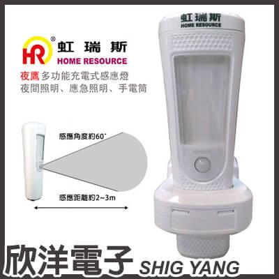 ※ 欣洋電子 ※ 多功能省電環保充電式LED感應燈 (BO-LED22) / 夜間照明、防颱準備、停電照明、手電筒