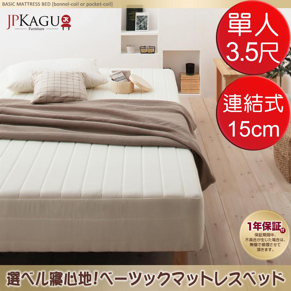 JP Kagu 天然杉木貼地型懶人床組/沙發床-連結式彈簧床墊單人3.5尺(BK8052)