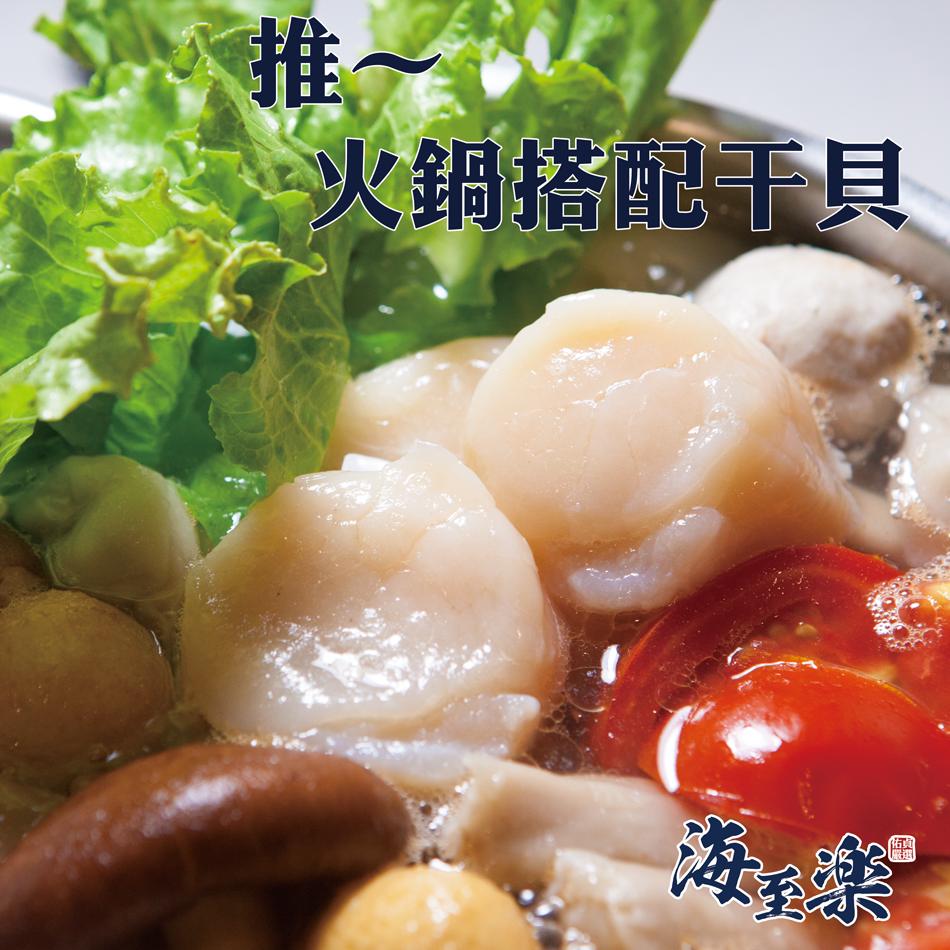 【海至樂】★ 2L特大尺寸★ 北海道生食級干貝-1公斤