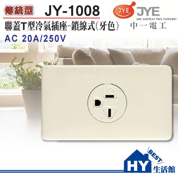 JONYEI 中一電工 JY-1008 牙色T型冷氣插座-《HY生活館》水電材料專賣店