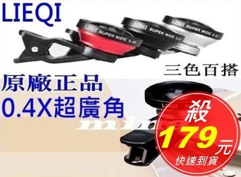 [ mina百貨 ]LIEQI超廣角鏡頭 0.4X 原廠 自拍 外接 夾子 LQ002