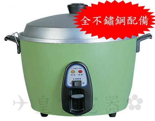?皇宮電器? 大同電鍋 TAC-16T-D / TAC-16K-D(R/G) ( 紅/綠 ) 全不銹鋼配備 台灣製造 品質保證