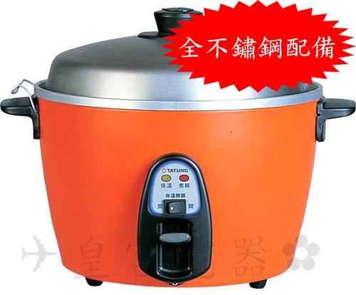 ?皇宮電器? TATUNG 大同 11人份電鍋TAC-11T-DR ( 紅) 全不銹鋼配備 台灣製造 品質保證