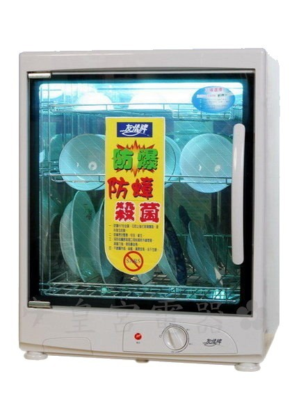 ?皇宮電器?友情牌紫外線機械式三層防蟑防爆烘碗機PF-638 玻璃加貼防爆貼紙、安全性高