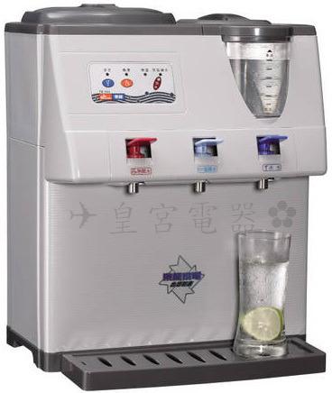 ?皇宮電器? 東龍 10.3L蒸汽式冰溫熱開飲機 TE-153 蒸氣補水、缺水警示、電子式系統