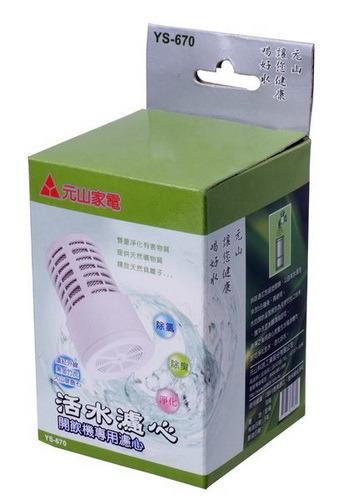 ?皇宮電器?元山 遠紅外線能量濾心 YS-670 (單顆裝)