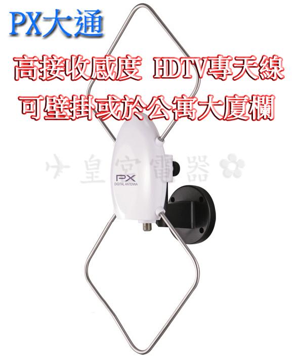 ?皇宮電器? PX 大通 HDTV數位電視高畫質天線 HDA-5000 先進射頻處理技術 雙相位接收原件