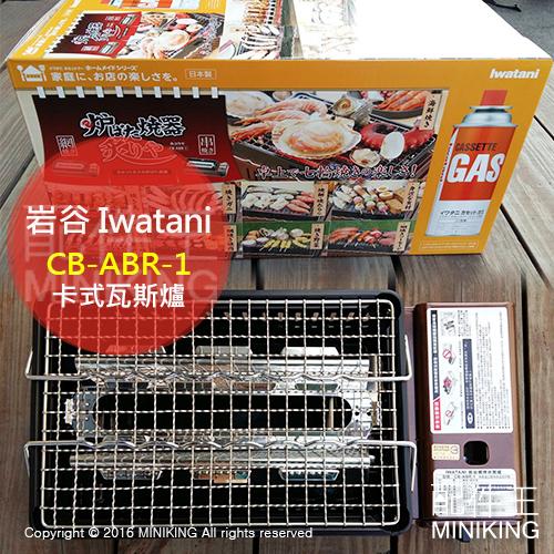 【配件王】公司貨含發票+保險 IWATANI 岩谷 CB-ABR-1 卡式瓦斯爐 烤肉 露營 烤爐大將 CB-RBT-W