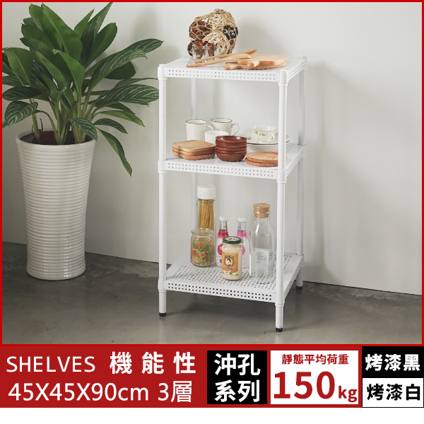 收納架【J0087】《IRON烤漆鐵力士沖孔平面三層架》45X45X90 MIT台灣製 完美主義