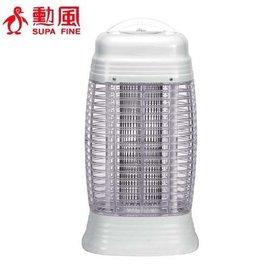 ★杰米家電☆【限時特賣】 勳風 15W高級捕蚊燈-螢光 HF-8215