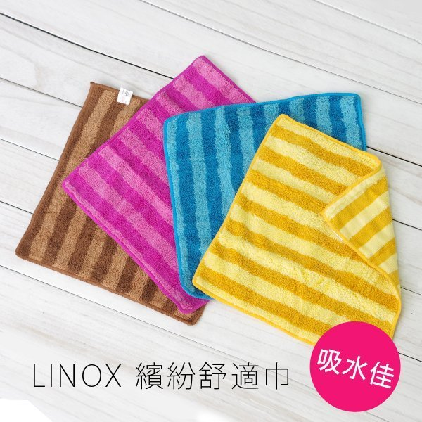 BO雜貨【SV3426】LINOX繽紛色彩舒適巾 毛巾 抹布 洗碗巾 耐用 吸水性好 居家清潔 廚房清潔