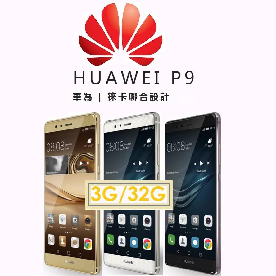 【預訂出貨】華為 HUAWEI P9 八核心 5.2吋 3G/32 4G LTE 智慧型手機●指紋辨示●NFC●TYPE-C