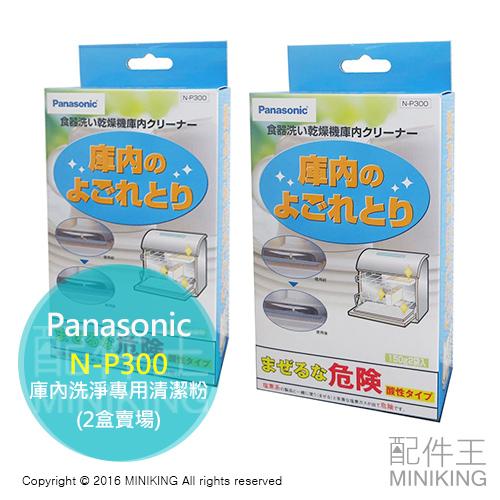 【配件王】現貨 Panasonic 國際牌 N-P300 洗烘碗機清潔粉 2盒 共600g 適 TR8 TM9 TCR3