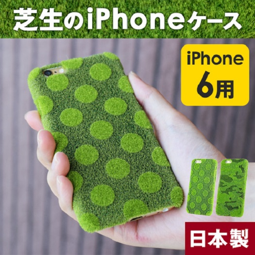 【This-This】日本 Shibaful 代代木公園 iphone 6 / 6s 草皮 手機殼 (點點風)
