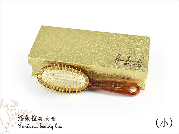 快樂屋? 【潘朵拉的美妝盒】二代 Beauty Box (小)黃金梳 健髮梳 氣墊梳 梳子 附保證書 原廠保固一年