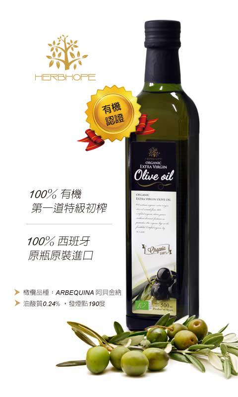 HerbHope 赫柏 康心有機初榨橄欖油 500ML 【美十樂藥妝保健】