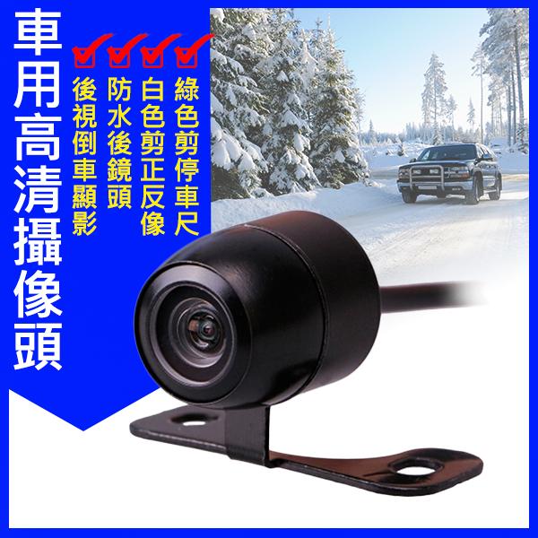 《超犀利影像》第三代最高階日本晶片鏡頭模組 倒車鏡頭顯影 剪線正反像尺標 小蝴蝶CCD 行車紀錄器