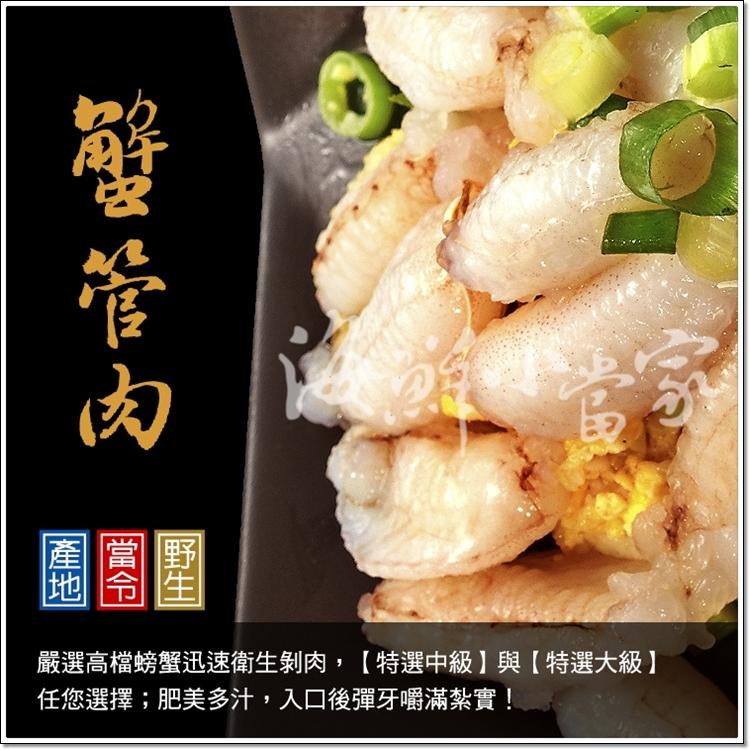 蟹管肉 取至螃蟹前端螯裡的肉 扎實飽滿、無腥味! 鼎泰豐指定用料! 每盒220克 ●本品買三送一●