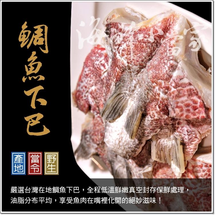 鯛魚下巴 9~10片/1KG袋裝 嚴選台灣在地鯛魚 老饕才懂得的精華部位!!