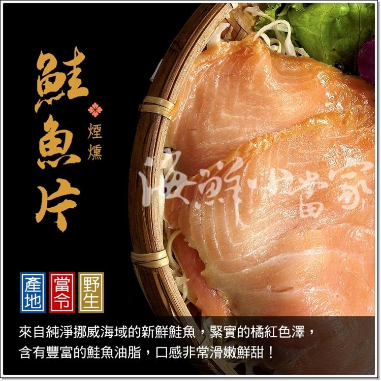 煙燻鮭魚片 每包250克 解凍即可食用!! 微卡輕美食 古拉爵指定用料 專業控溫燻製而成