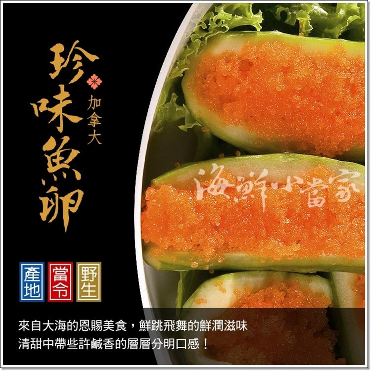 珍味魚卵 新鮮柳葉魚卵調味而成 清甜中帶些許鹹香 解凍即食!