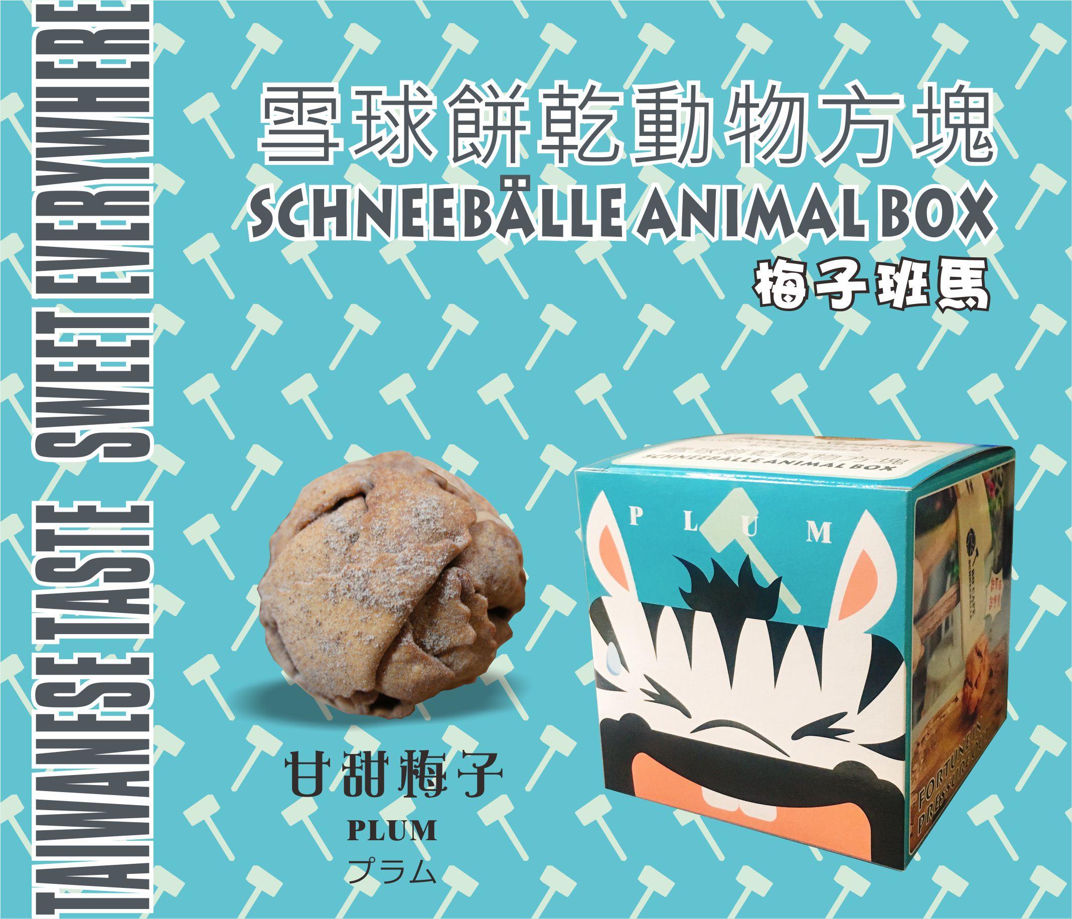 【BO雪球餅乾】雪球動物方塊-梅子班馬