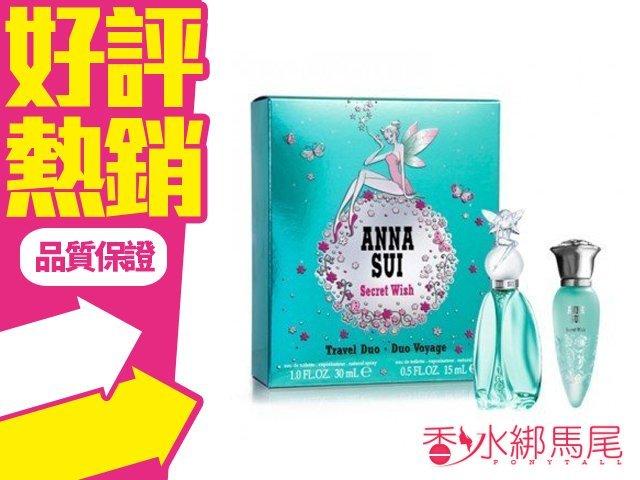 Anna Sui Secret Wish 安娜蘇 許願精靈 香氛組?香水綁馬尾?