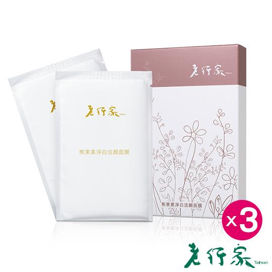 開館慶↘限時優惠中【老行家】熊果素淨白活顏面膜(三盒組)