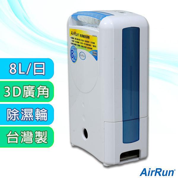 AirRun 日本新科技除濕輪除濕機/除濕力8L/日 (DD181FW)